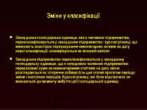 Зміни у класифікації Закордонна господарська одиниця, яка є частиною підприєм...