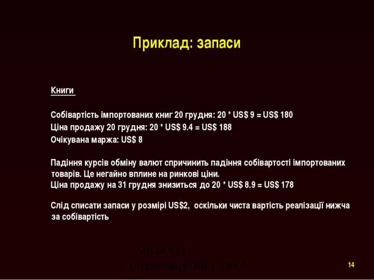 Приклад: запаси Книги Собівартість імпортованих книг 20 грудня: 20 * US$ 9 = ...