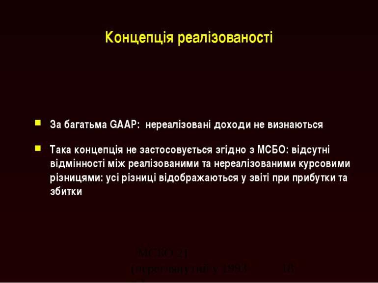 Концепція реалізованості За багатьма GAAP: нереалізовані доходи не визнаються...