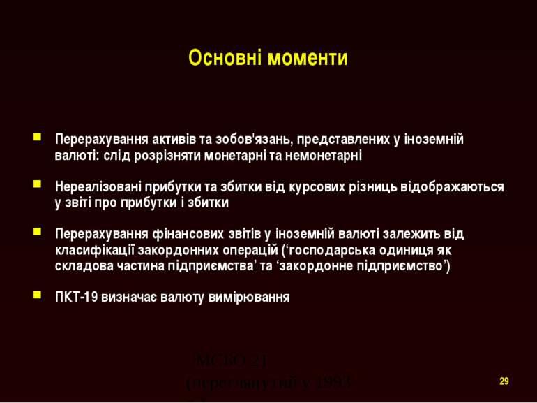 Основні моменти Перерахування активів та зобов'язань, представлених у іноземн...