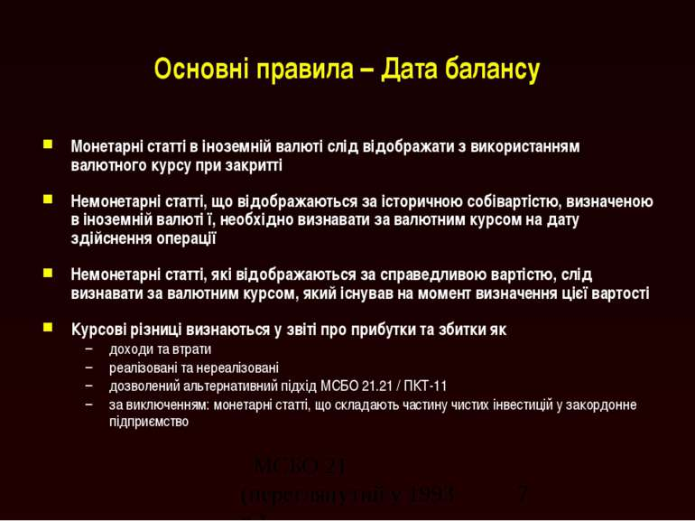 Основні правила – Дата балансу Монетарні статті в іноземній валюті слід відоб...