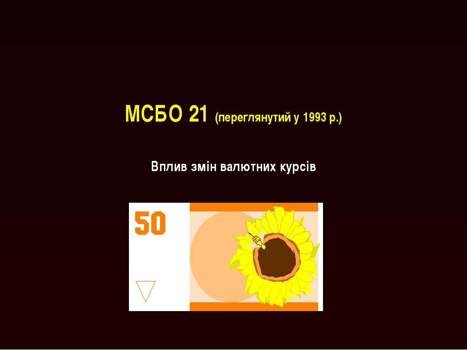 МСБО 21 (переглянутий у 1993 р.) Вплив змін валютних курсів