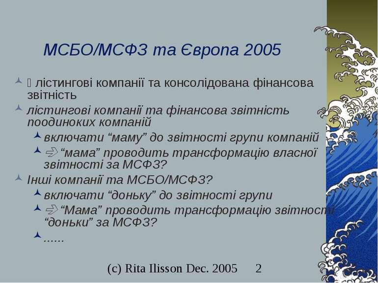 МСБО/МСФЗ та Європа 2005 лістингові компанії та консолідована фінансова звітн...