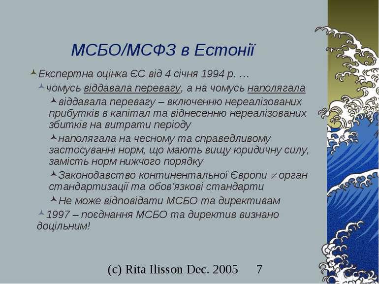 МСБО/МСФЗ в Естонії Експертна оцінка ЄС від 4 січня 1994 р. … чомусь віддавал...