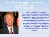 Нобелівський лауреат в області фізики 2009 року Чарльз Куен Као Чарльз Куен К...