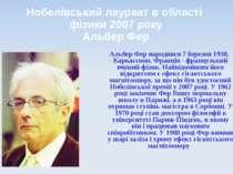 Нобелівський лауреат в області фізики 2007 року Альбер Фер Альбер Фер народив...