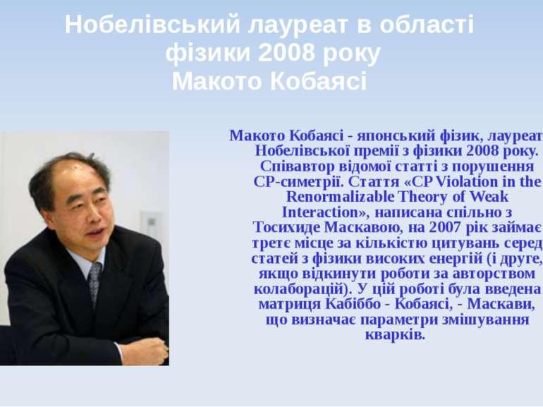 Нобелівський лауреат в області фізики 2008 року Макото Кобаясі Макото Кобаясі...