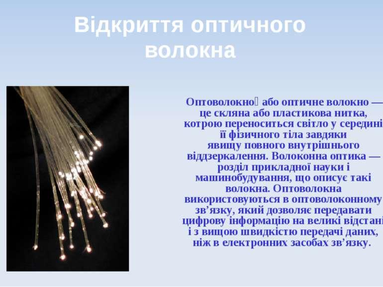 Відкриття оптичного волокна Оптоволокно абооптичне волокно— це скляна або ...