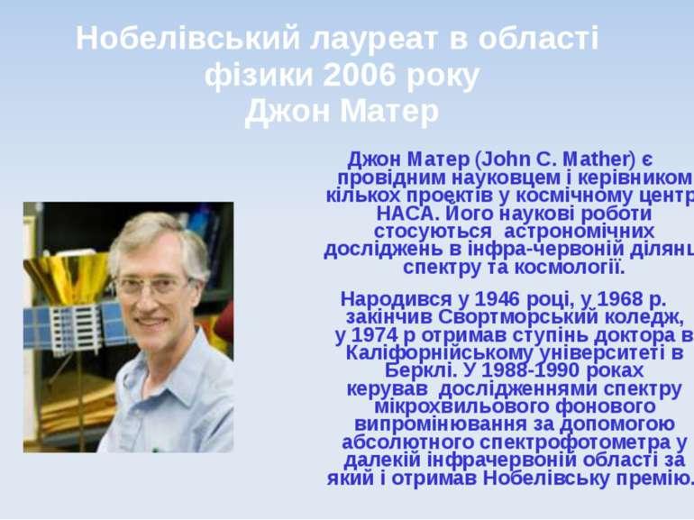 Нобелівський лауреат в області фізики 2006 року Джон Матер Джон Матер (John C...
