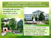 """Біосферний заповідник """"Асканія-Нова"""" – центрекотуризму і еколого-освітньої р..."""