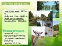 Територія заповідника… заповідна зона - 11054 га буферна зона - 6895 га зони ...