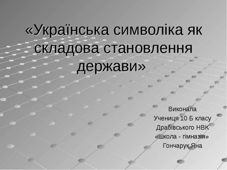 «Українська символіка як складова становлення держави» Виконала Учениця 10 Б ...
