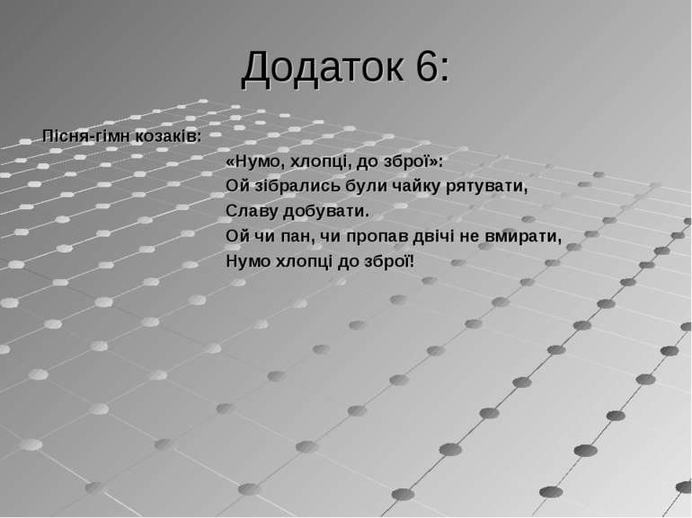 Додаток 6: Пісня-гімн козаків: «Нумо, хлопці, до зброї»: Ой зібрались були ча...