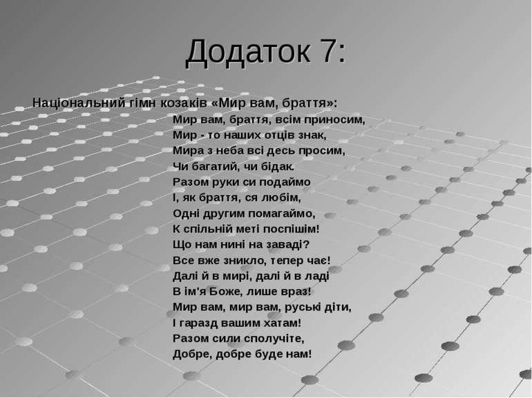 Додаток 7: Національний гімн козаків «Мир вам, браття»: Мир вам, браття, всім...