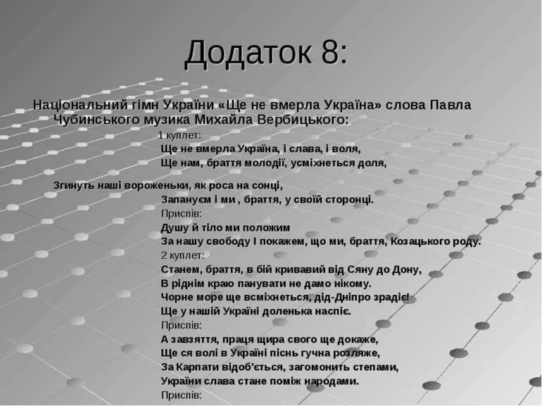 Додаток 8: Національний гімн України «Ще не вмерла Україна» слова Павла Чубин...