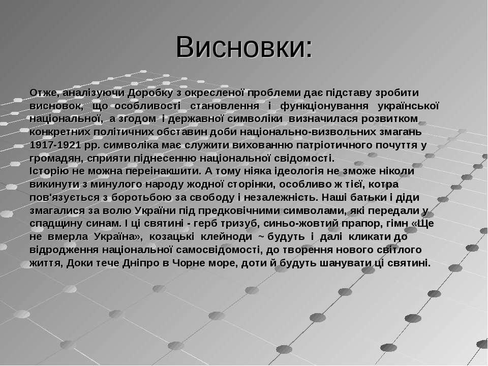 Висновки: Отже, аналізуючи Доробку з окресленої проблеми дає підставу зробити...