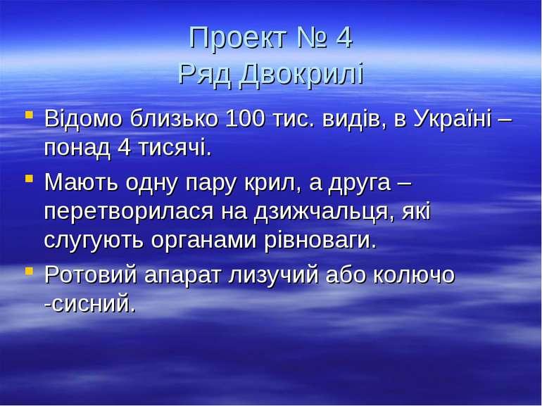 Проект № 4 Ряд Двокрилі Відомо близько 100 тис. видів, в Україні – понад 4 ти...