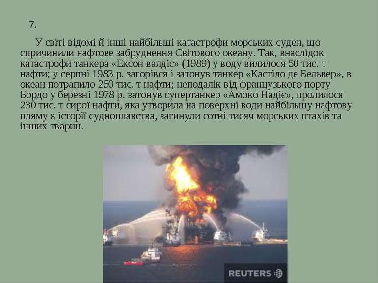 У світі відомі й інші найбільші катастрофи морських суден, що спричинили нафт...