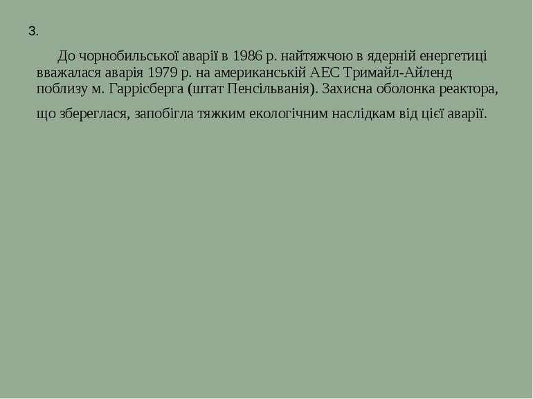 До чорнобильської аварії в 1986 р. найтяжчою в ядерній енергетиці вважалася а...