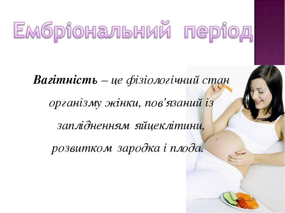 Вагітність – це фізіологічний стан організму жінки, пов'язаний із запліднення...