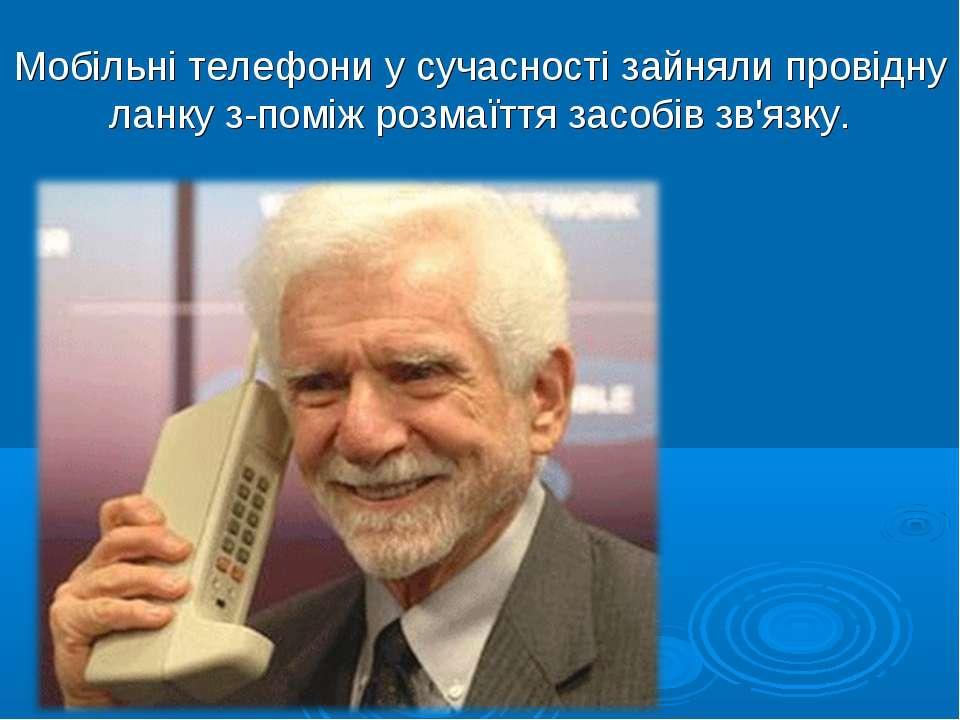 Мобільні телефони у сучасності зайняли провідну ланку з-поміж розмаїття засоб...