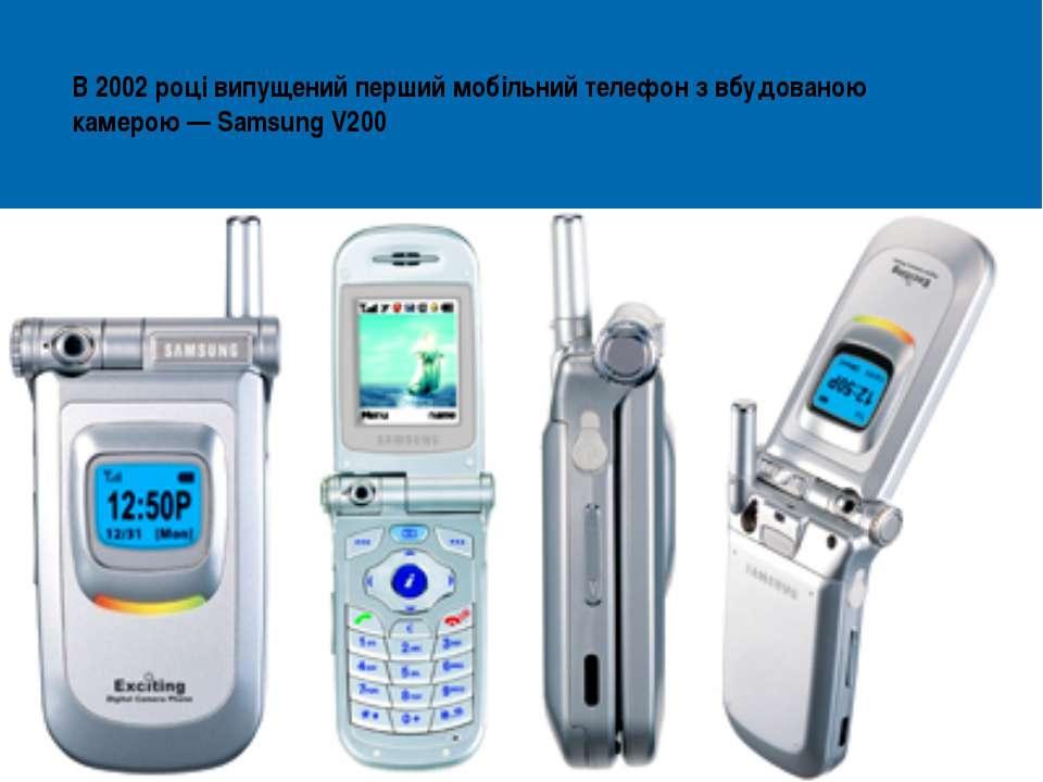 В 2002 році випущений перший мобільний телефон з вбудованою камерою — Samsung...