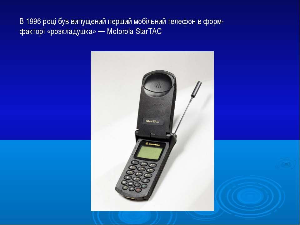 В 1996 році був випущений перший мобільний телефон в форм-факторі «розкладушк...