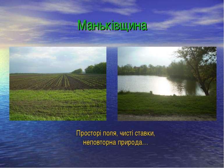 Маньківщина Просторі поля, чисті ставки, неповторна природа…