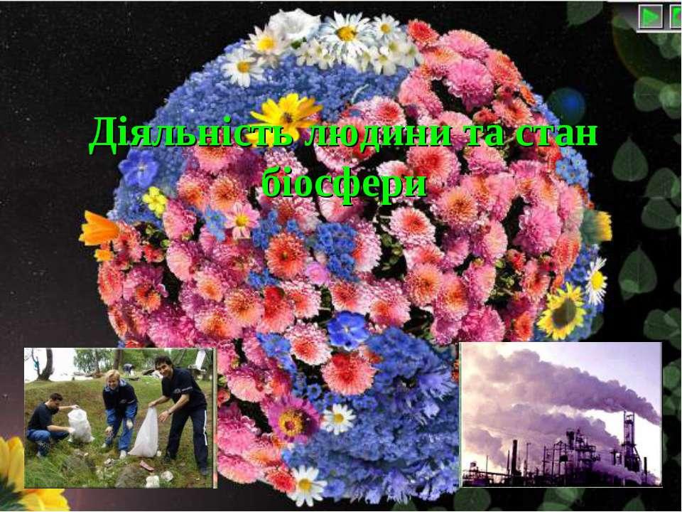 Діяльність людини та стан біосфери Нікітченко Я.А.