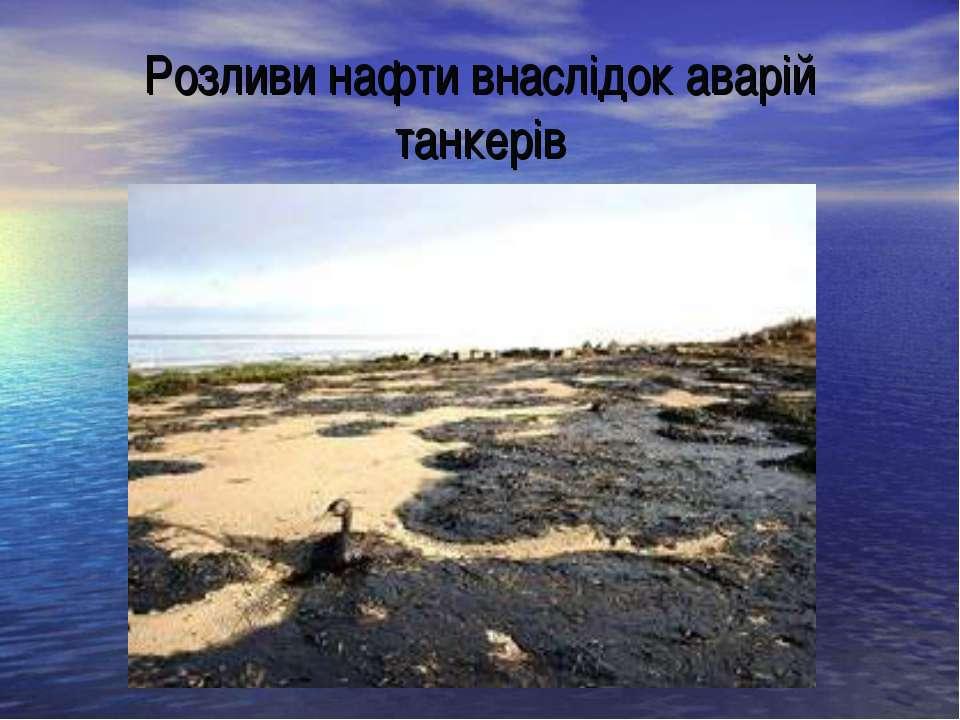 Розливи нафти внаслідок аварій танкерів
