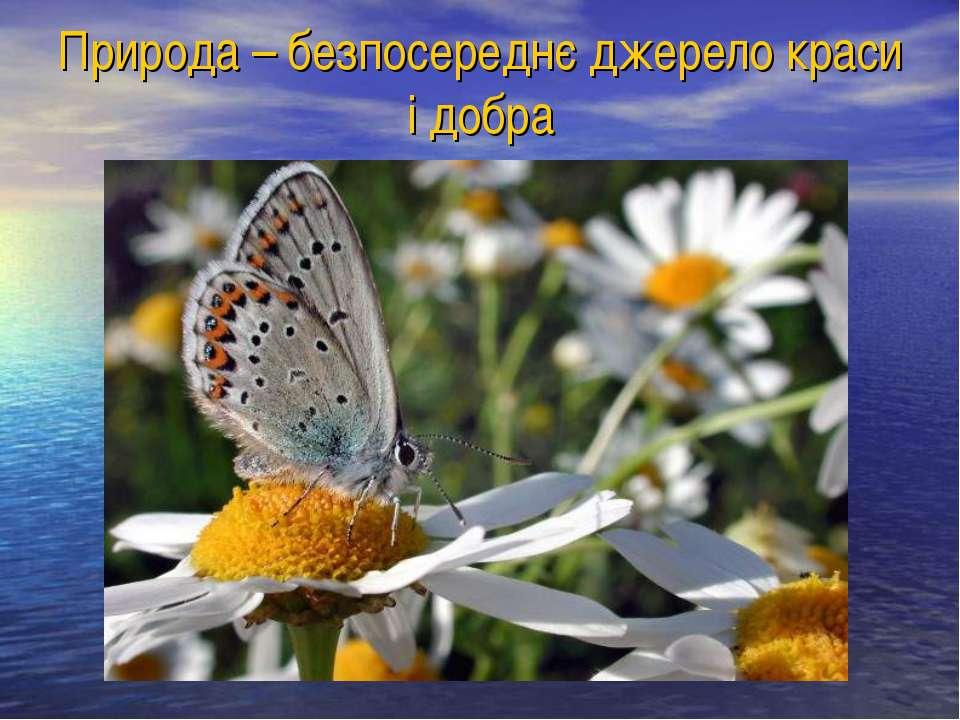 Природа – безпосереднє джерело краси і добра