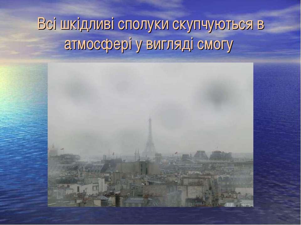 Всі шкідливі сполуки скупчуються в атмосфері у вигляді смогу