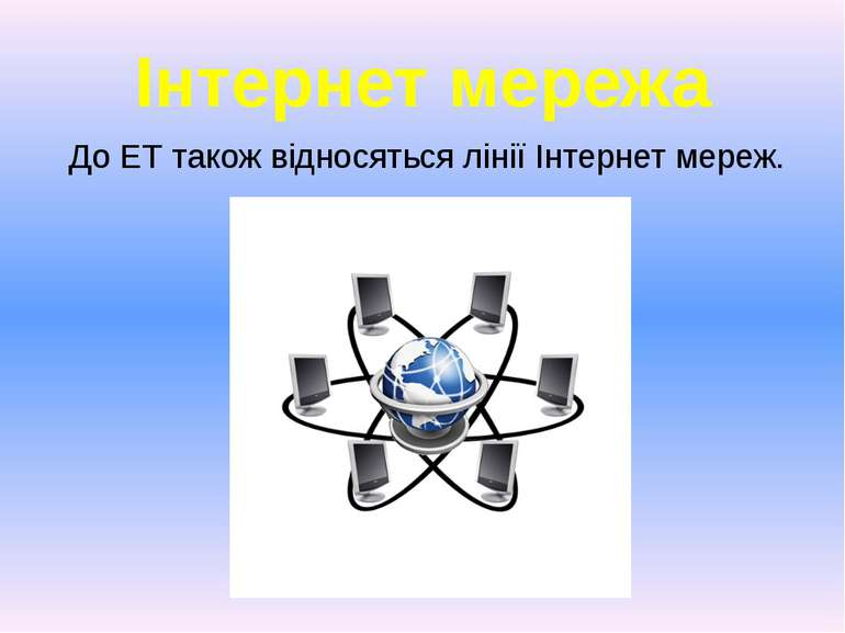 Інтернет мережа До ЕТ також відносяться лінії Інтернет мереж.