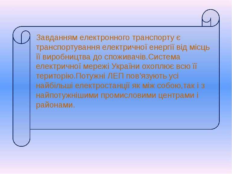 Завданням електронного транспорту є транспортування електричної енергії від м...