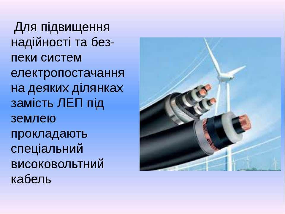Для підвищення надійності та без- пеки систем електропостачання на деяких діл...