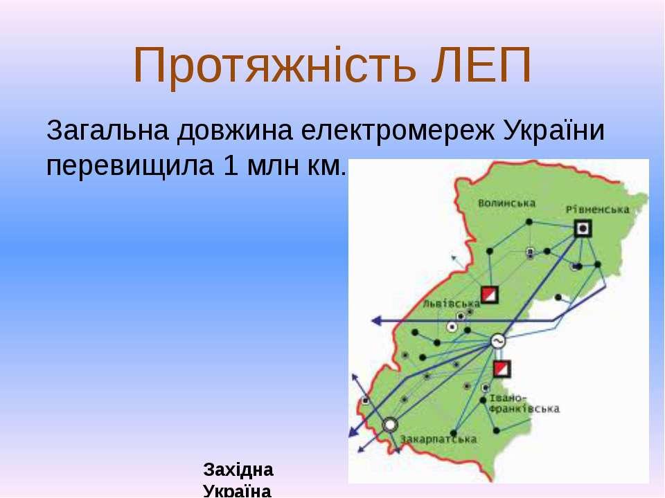 Протяжність ЛЕП Загальна довжина електромереж України перевищила 1 млн км. За...