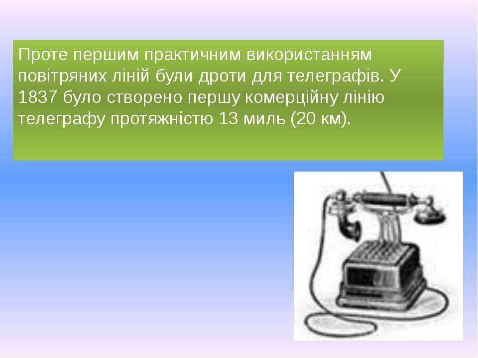 Проте першим практичним використанням повітряних ліній були дроти для телегра...