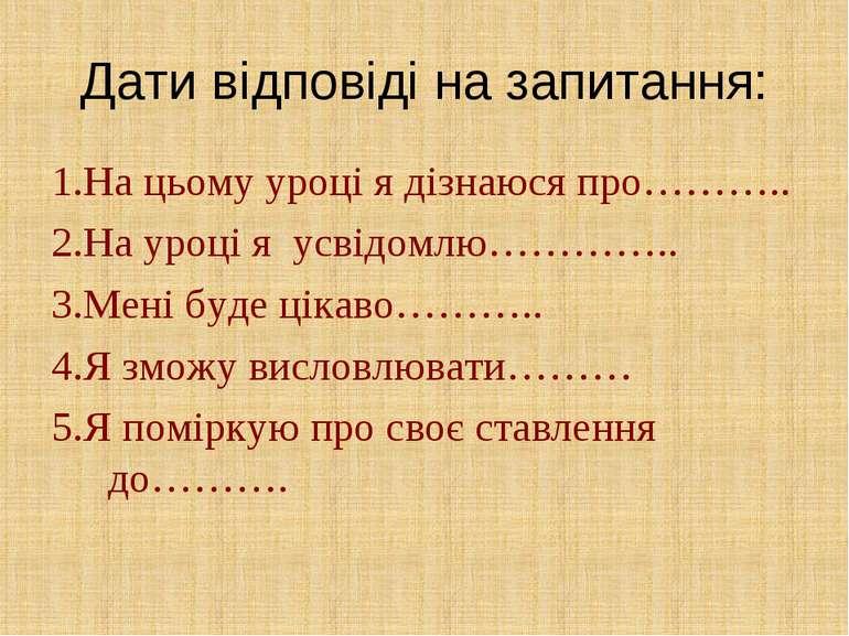 Дати відповіді на запитання: 1.На цьому уроці я дізнаюся про……….. 2.На уроці ...