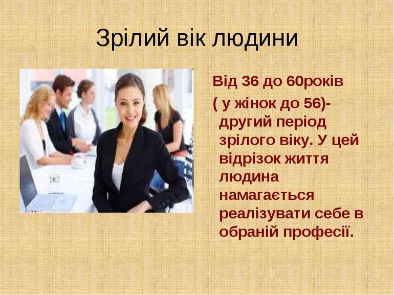 Зрілий вік людини Від 36 до 60років ( у жінок до 56)- другий період зрілого в...