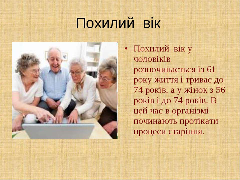 Похилий вік Похилий вік у чоловіків розпочинається із 61 року життя і триває ...