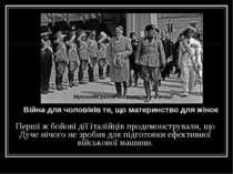 Війна для чоловіків те, що материнство для жінок Перші ж бойові дії італійців...