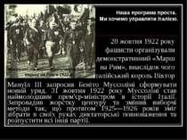 Муссоліні та чорносорочечники під час Маршу на Рим в 1922 р. Наша програма пр...