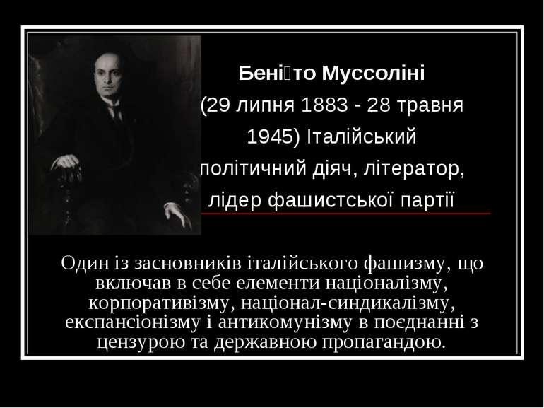 Бені то Муссоліні (29 липня 1883 - 28 травня 1945) Італійський політичний дія...