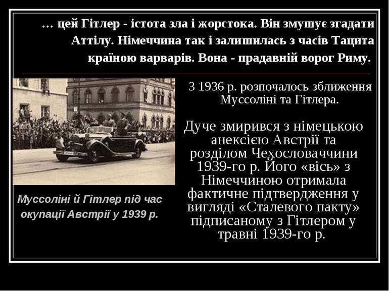 Дуче змирився з німецькою анексією Австрії та розділом Чехословаччини 1939-го...