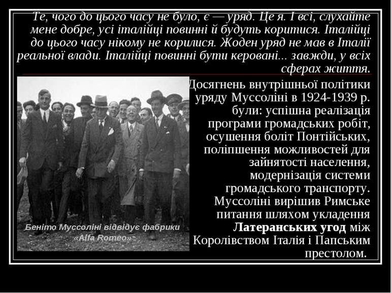 Досягнень внутрішньої політики уряду Муссоліні в 1924-1939 р. були: успішна р...