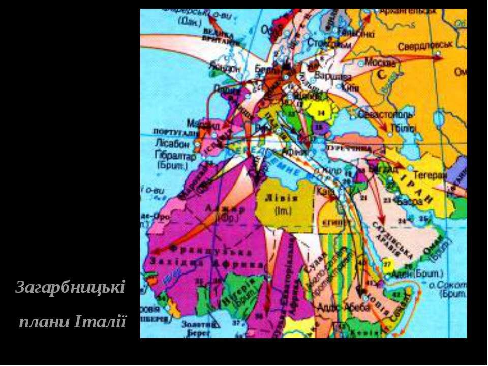 Загарбницькі плани Італії