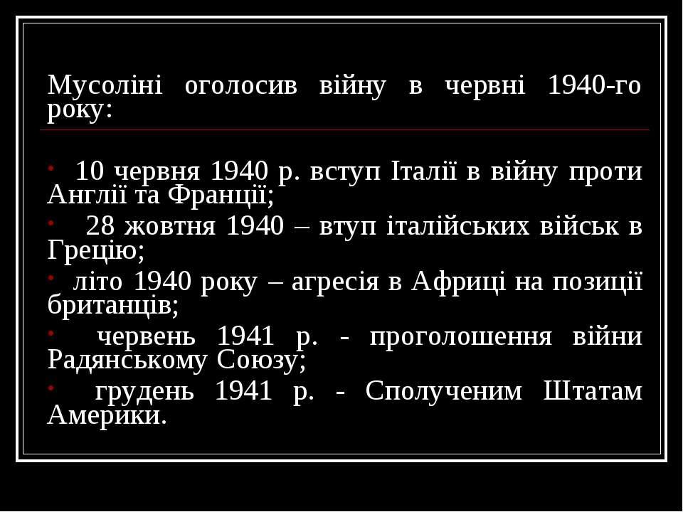 Мусоліні оголосив війну в червні 1940-го року: 10 червня 1940 р. вступ Італії...