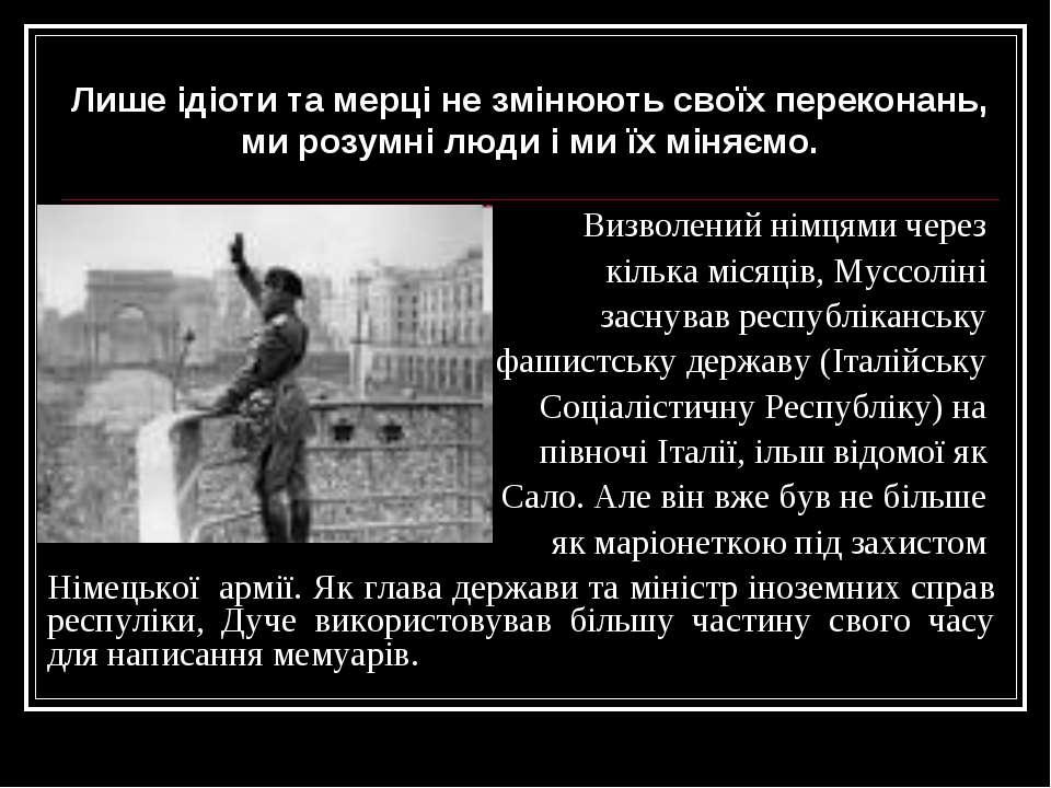Лише ідіоти та мерці не змінюють своїх переконань, ми розумні люди і ми їх мі...