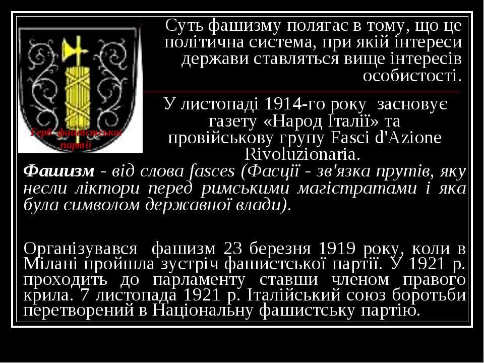 Фашизм - від слова fasces (Фасції - зв'язка прутів, яку несли ліктори перед р...
