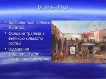 Ід аль-Фітр Здійснюється спільна молитва Основна трапеза з великою кількістю ...